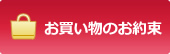 e-kongo.jp 特定商取引に関する表示