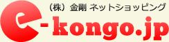 (株)金剛ネットショップ - e-kongo.jp